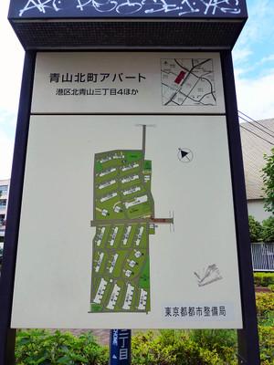 Aoyamakitamachi6